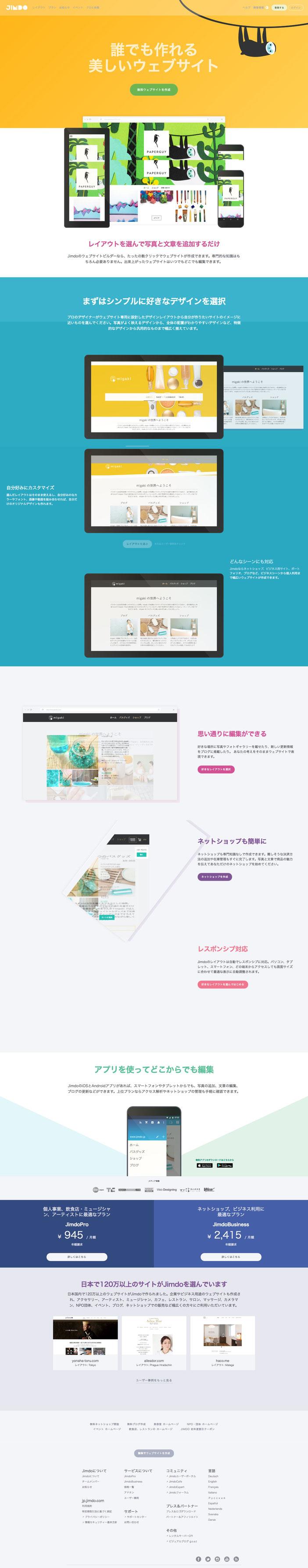 リニューアルされたJimdoJapanの公式サイト(Japan)