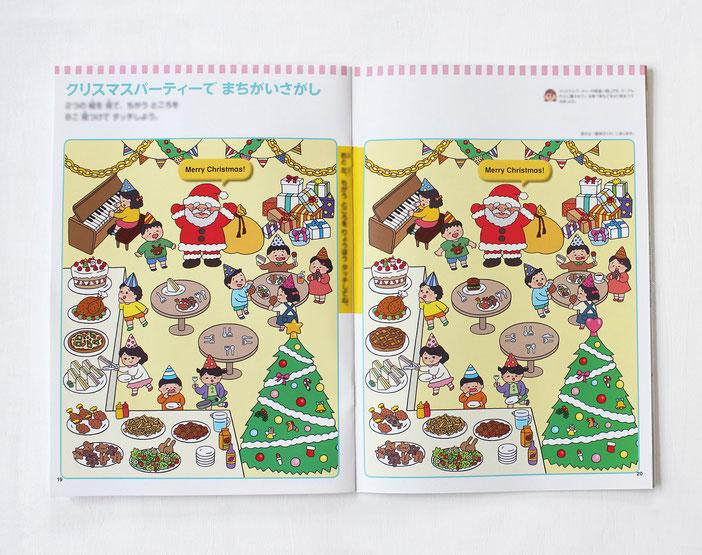 英語教材『ポピペンBOOK』の挿絵、クリスマスパーティーのまちがいさがし