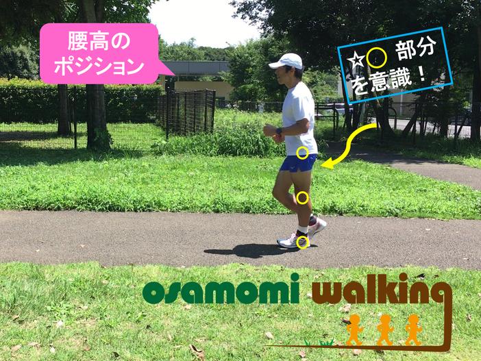 腰高の姿勢!競歩技術を取り入れた昭島市のオサモミウォーキング教室。