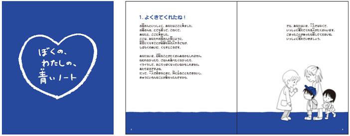 キッズ用 A4変形版24ページ
