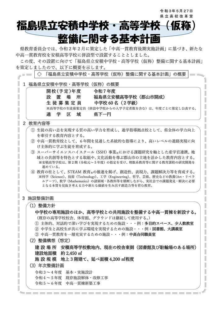 福島県立安積中学校・高等学校(仮称)整備に関する基本計画