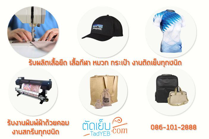 รับผลิต, เสื้อกีฬา, พิมพ์ผ้า, ตัดเย็บ, กระเป๋า, กระสอบ,หมวก, made, order, sportswear, tshirt, shirt, bag, jute, digital, print