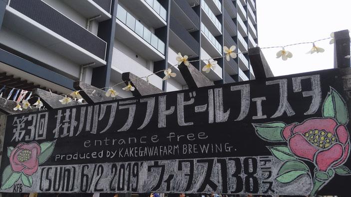 掛川クラフトビールフェスタ