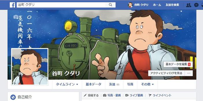 少年漫画風似顔絵facebookカバー