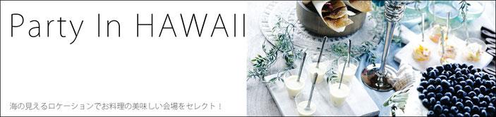 ハワイ挙式、パーティ会場紹介 岡山市