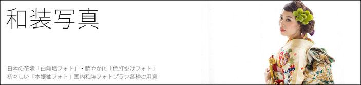 国内での和装写真もプロデュース 岡山市