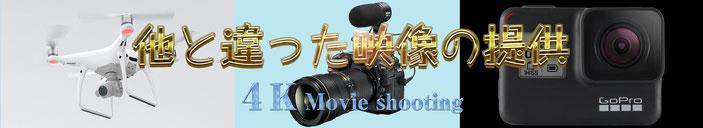 アクティブな4K動画撮影バナー