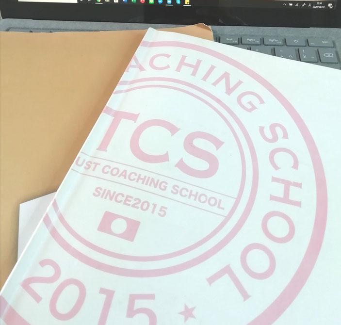 トラストコーチングスクール(TCS)一般講座「ベーシック講座」オンライン開講