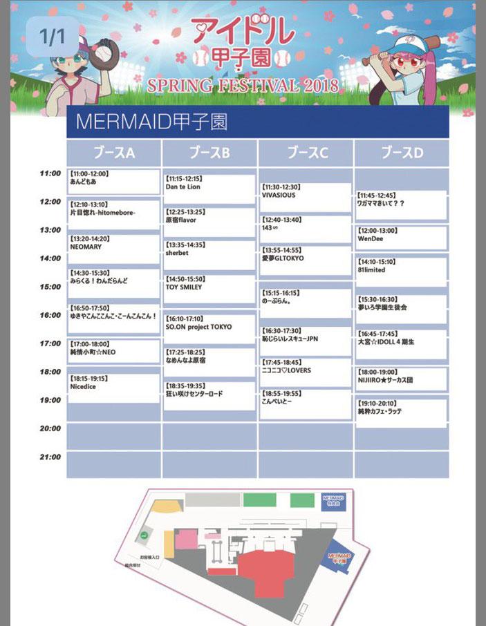 3月24日(土)アイドル甲子園 Mermaid甲子園 物販