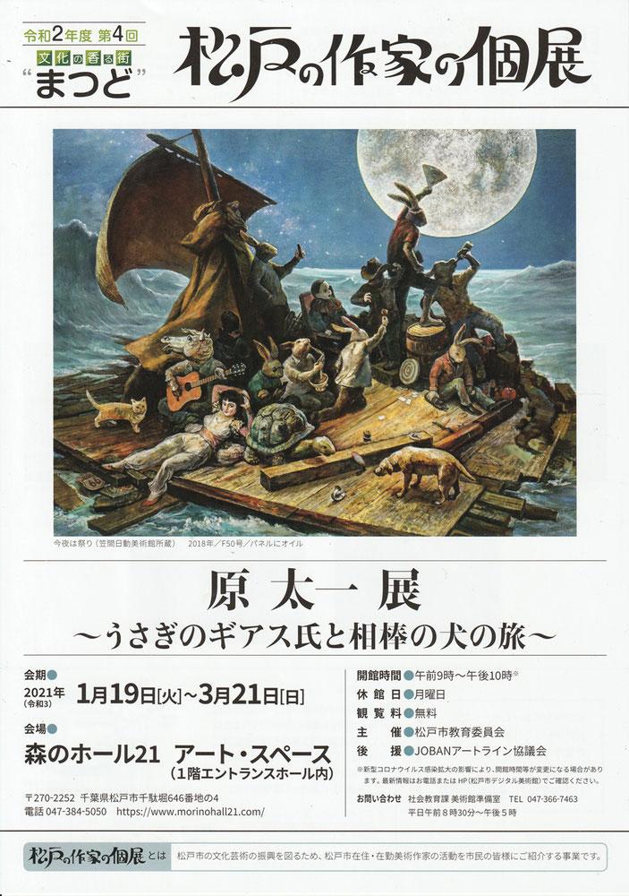 松戸の作家の個展・原太一作品展のポスター・表