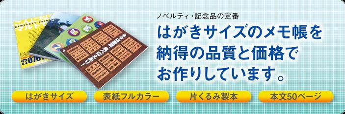 はがきサイズのメモ帳を納得の品質と価格でお作りしています。