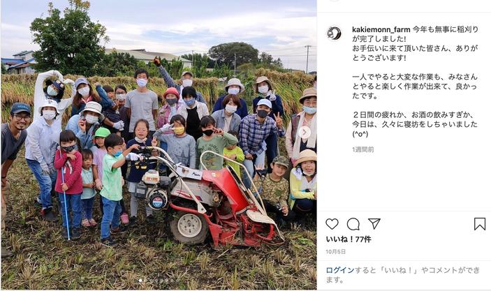 インスタグラムの写真 収穫体験イベント