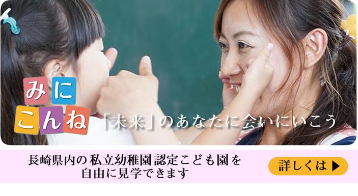 2019年長崎県私立幼稚園連合会オープンスクールみにこんね
