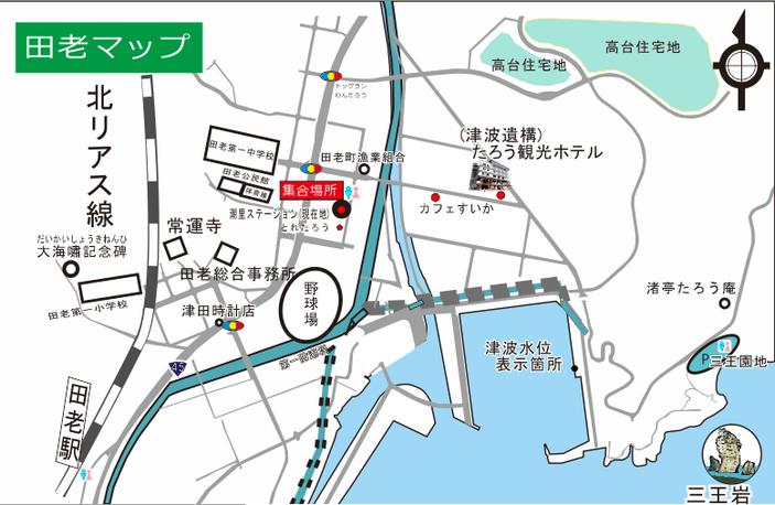 学ぶ防災ガイド 宮古市田老 集合地図