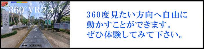 星田妙見宮 VRフォト