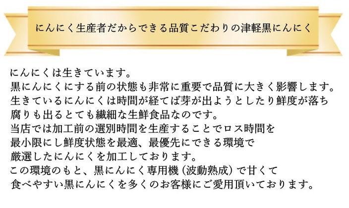 【黒にんにく】【青森 黒にんにく】【津軽 黒にんにく】