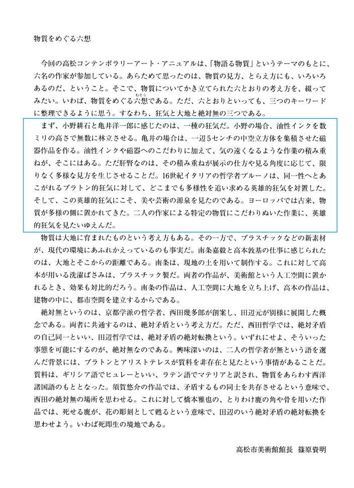 「物質をめぐる六想」篠原資明(高松市美術館 館長)