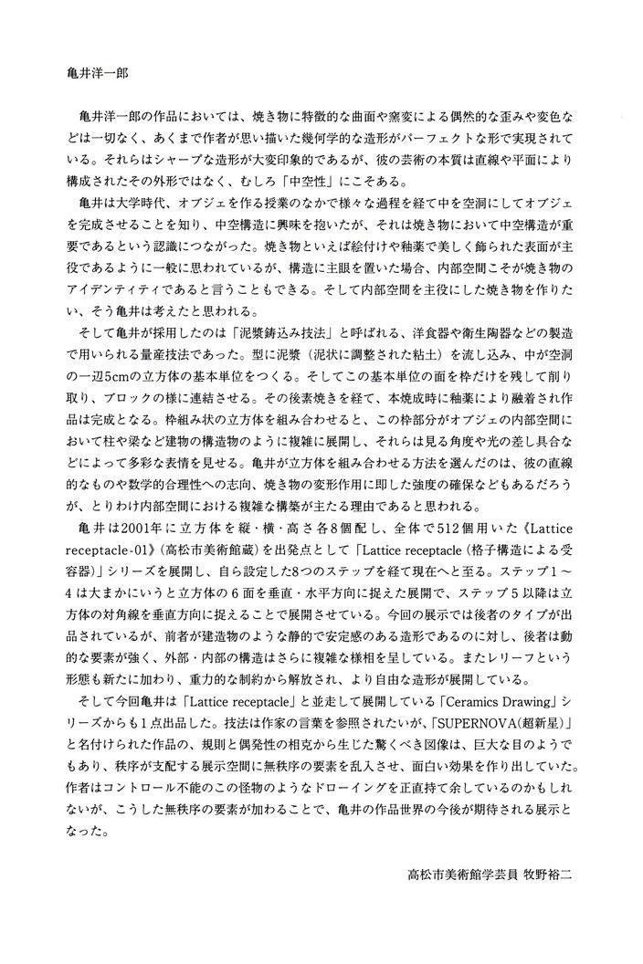 「作家論/亀井洋一郎」牧野裕二(高松市美術館 学芸員)