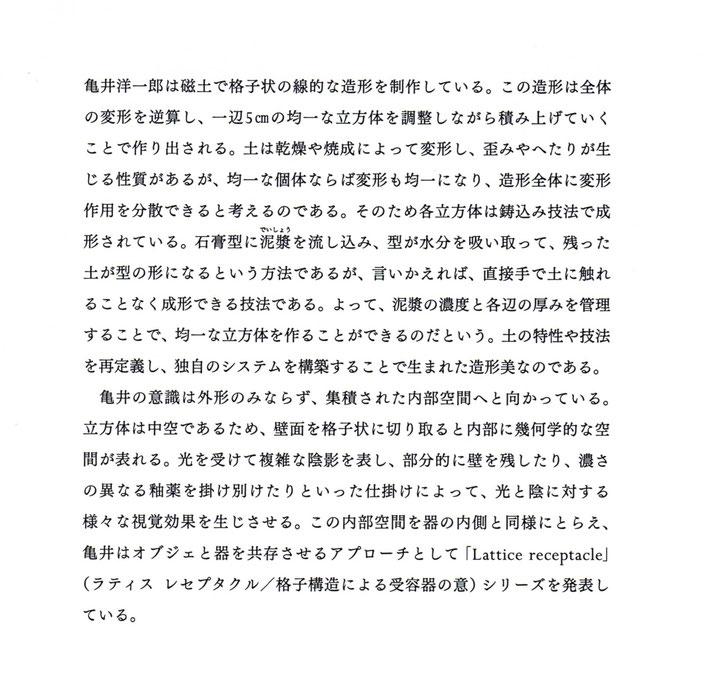 「作家解説/亀井洋一郎」島崎慶子(菊池寛実記念 智美術館 学芸員)