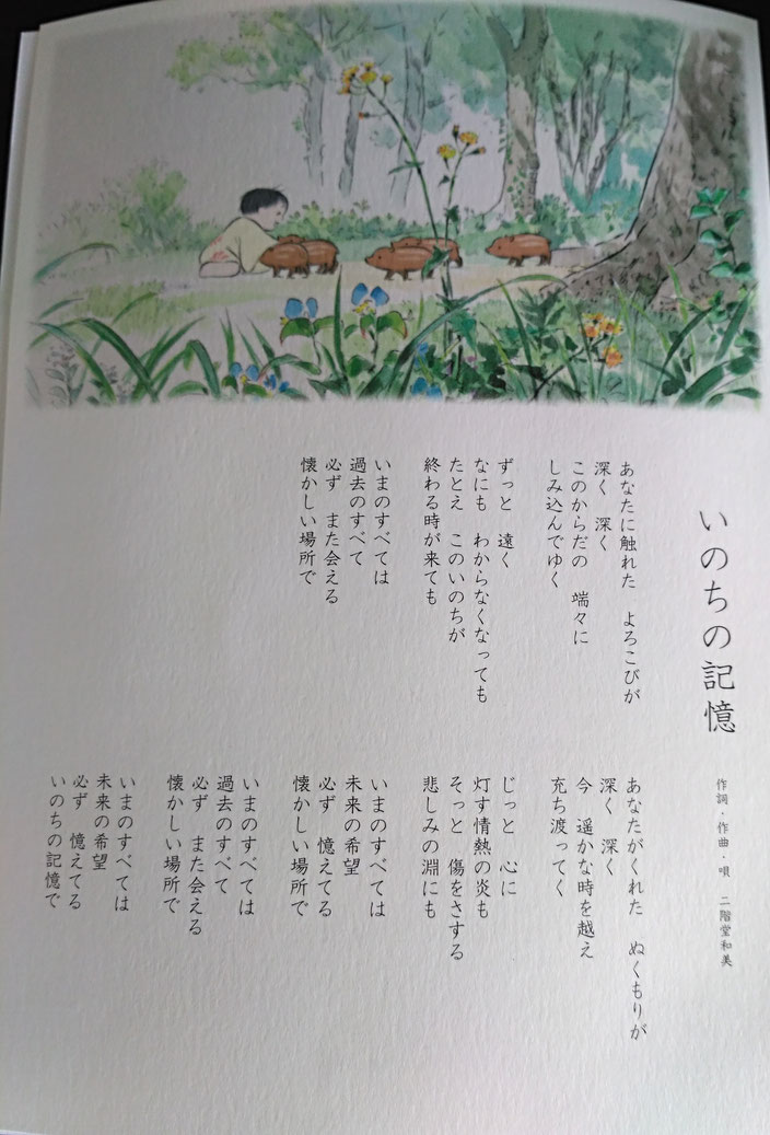 "The lyrics of ""a memory of life"" was printed on the back of the brochure from the event."