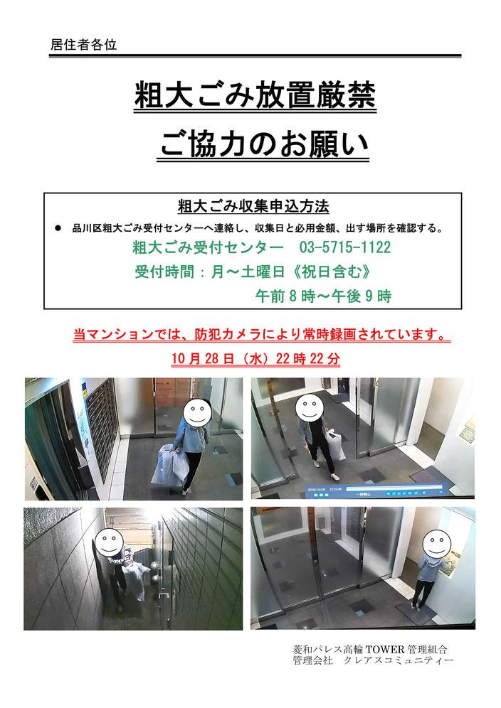 【再度】粗大ごみ放置厳禁/防犯カメラ@菱和パレス高輪TOWER管理組合ブログ