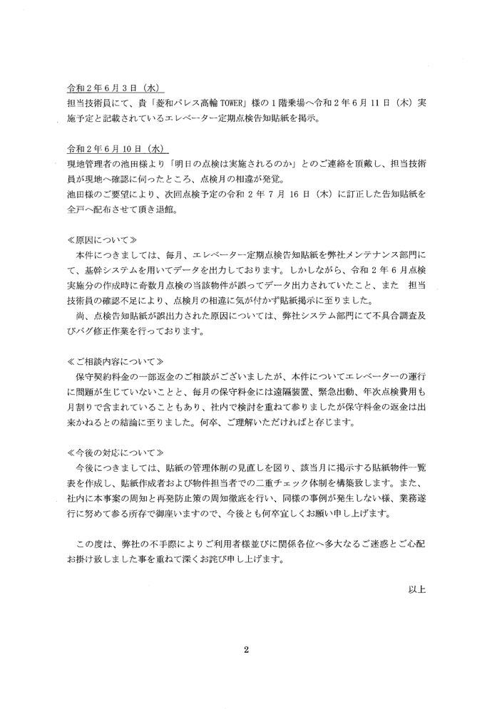 定期点検通知不備に関するご報告/ジャパンエレベーターサービス(JES)@菱和パレス高輪TOWER管理組合ブログ
