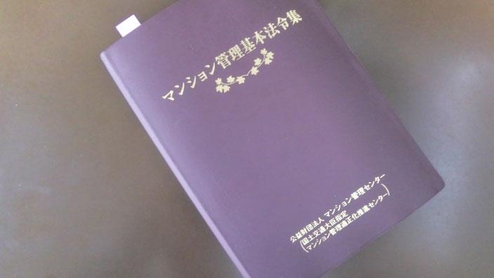 マンション管理基本法令集@菱和パレス高輪TOWER管理組合ブログ
