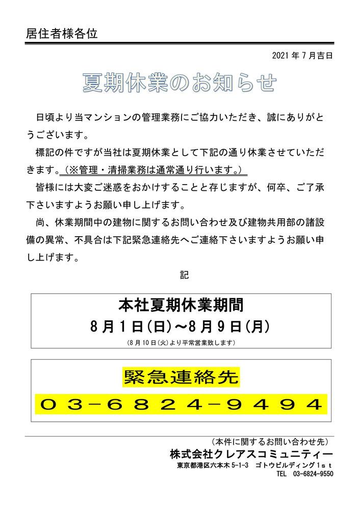 2021年夏季休業のお知らせ@菱和パレス高輪TOWER管理組合ブログ