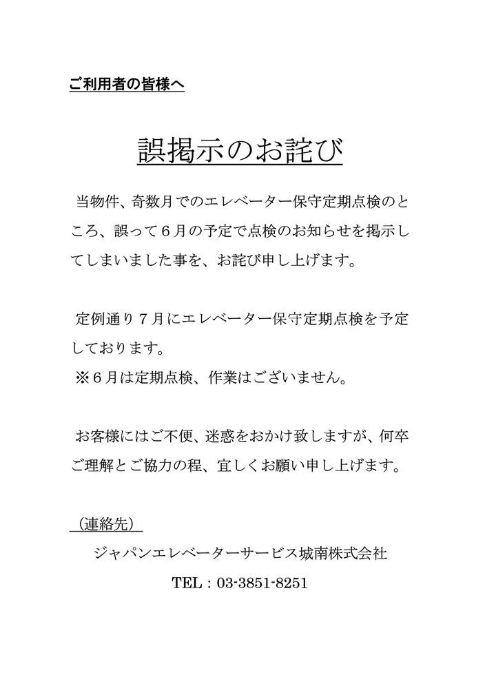 誤掲示のお詫び@菱和パレス高輪TOWER管理組合ブログ
