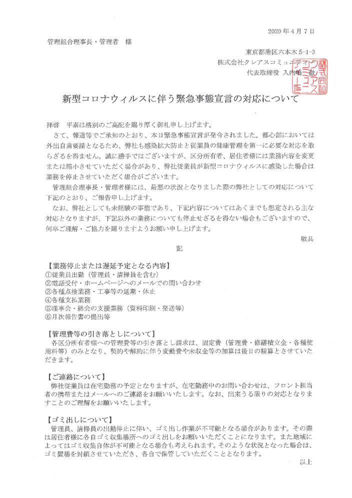 新型コロナウィルスに伴う緊急事態宣言の対応について@菱和パレス高輪TOWER/株式会社クレアスコミュニティー