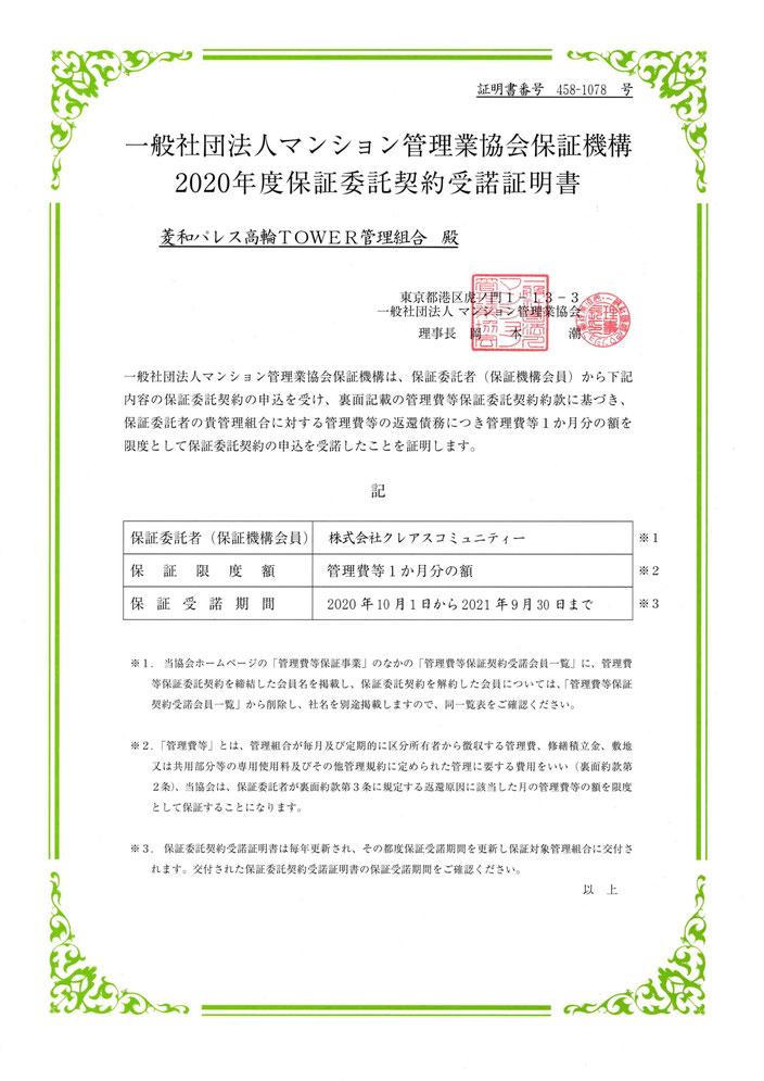 2020年度保証委託契約受諾証明書