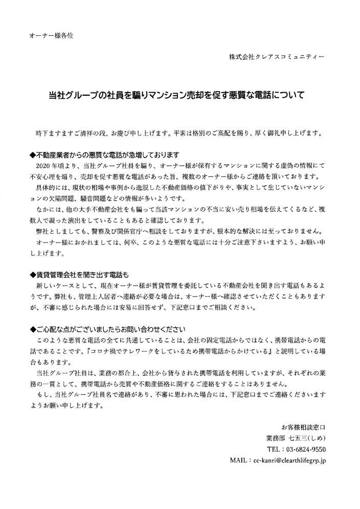 クレアスグループの社員を騙りマンション売却を促す悪質な電話について(4月22日)@菱和パレス高輪TOWER管理組合ブログ
