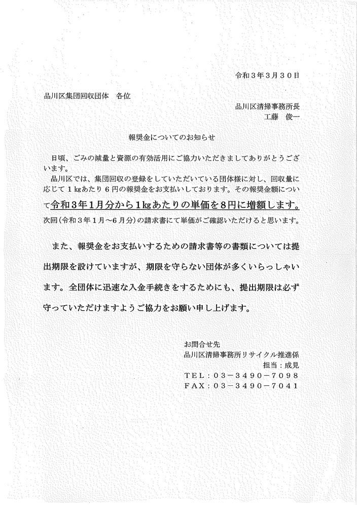 集団回収団体に対する報奨金の増額@菱和パレス高輪TOWER管理組合ブログ