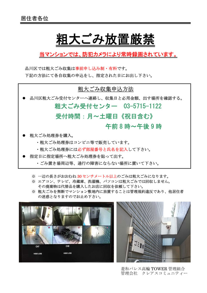 粗大ごみ放置厳禁/防犯カメラ@菱和パレス高輪TOWER管理組合ブログ