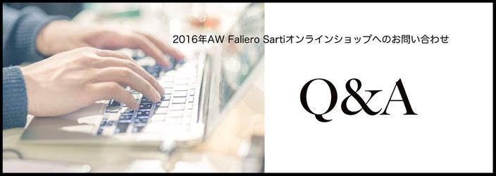 2016年AWオンラインショップへのお問い合わせ