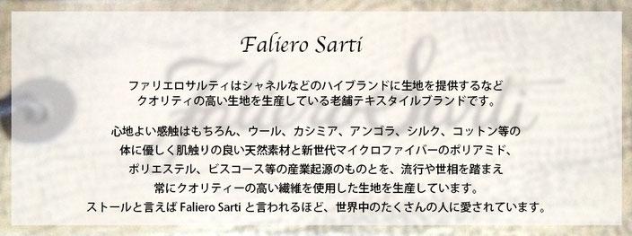 faliero Sartiとは?