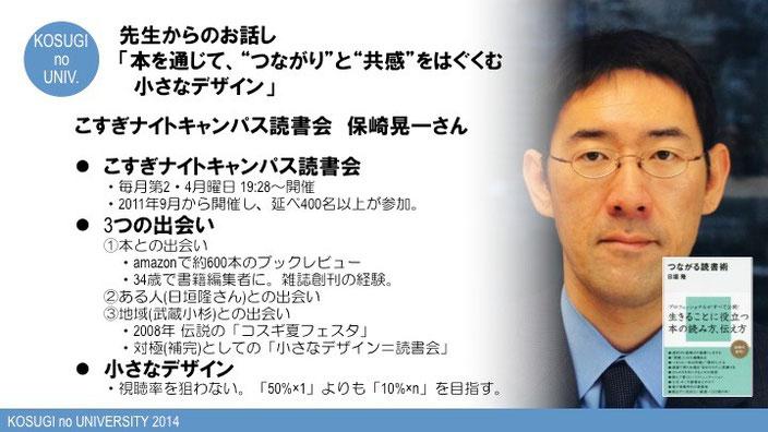 第6回「こすぎの大学〜武蔵小杉を読む〜」受講ノート