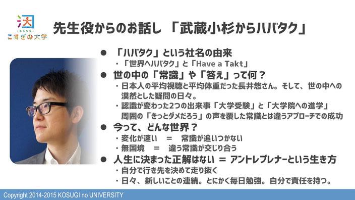ハバタク株式会社 長井悠さんからのお話し