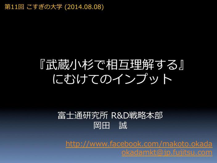 岡田誠さんのプレゼンテーション資料