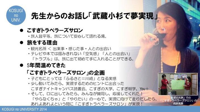 第12回「こすぎの大学〜武蔵小杉で夢実現〜」受講ノート