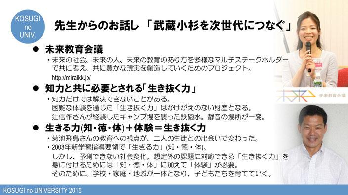 第17回「こすぎの大学~武蔵小杉を次世代につなぐ~」受講ノート