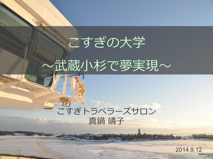 「武蔵小杉で夢実現」(こすぎトラベラーズサロン 真鍋靖子さん)