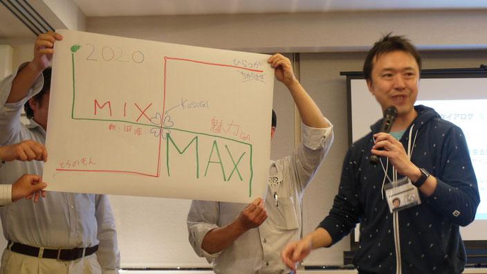 2020 新旧MIX dE 魅力 GA MAX