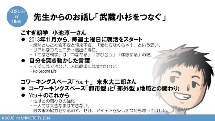 第7回「こすぎの大学〜武蔵小杉をつなぐ〜」受講ノート