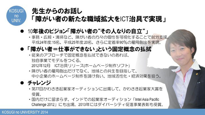 第14回「こすぎの大学~武蔵小杉を愉しむ~」受講ノート