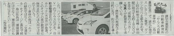 7月24日長崎新聞で紹介されました