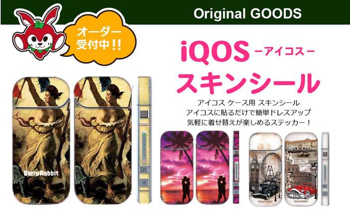 新型2.4plus対応! 大人気! おしゃれ! アイコスシール IQOS シール ステッカー スキンシール デコ 喫煙具  保護フィルム 電子たばこ アクセサリー 日本製 新品