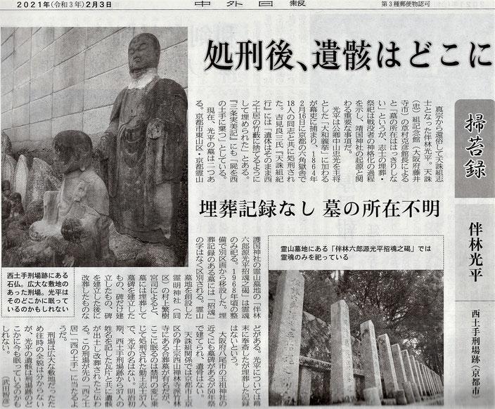 掃苔録 伴林光平-処刑後、遺骸はどこに-(令和3年2月3日、中外日報)