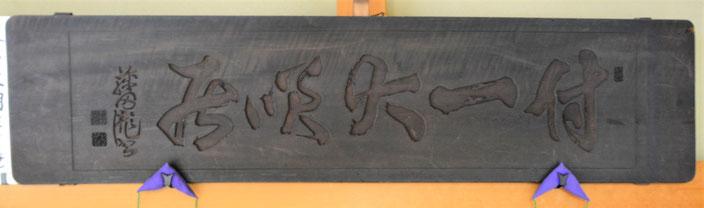 藤田東湖が揮毫し彫刻された扁額(霊明神社所蔵)
