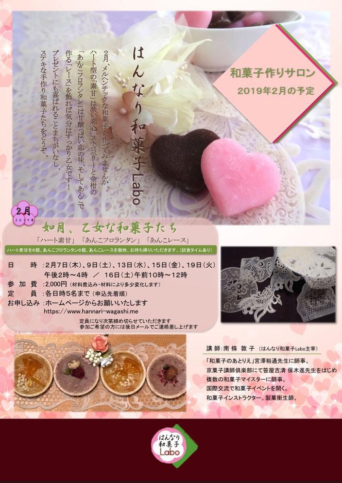 2018年5月和菓子作りサロンのチラシ